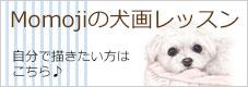 Momojiの犬画教室
